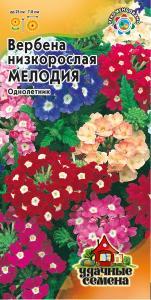 Вербена Мелодия, смесь 0,1 г УС