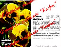 Виола Бабочка (20пак*0,2 гр.) Германия