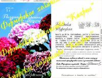 Гвоздика турецкая смесь/Восточный узор (20пак*1 гр.) Германия