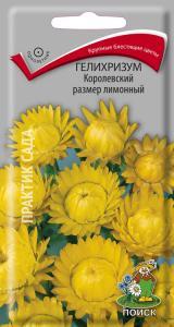 Гелихризум Королевский размер лимонный 0,1 гр.