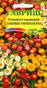 Гелихризум Лаковые миниатюры карлик. 0,1 гр.