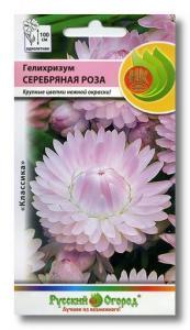 Гелихризум Серебряная роза 0,1 гр.