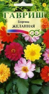 Георгина Желанная смесь 0,3 гр.