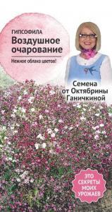 Гипсофила Воздушное очарование 0,1 гр. (семена от Ганичкиной)