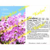 Гипсофила Розовая(Розовое облако) (20пак*1 гр.)
