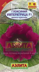 Глоксиния Императрица Винно-красная 5 шт.