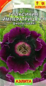 Глоксиния Императрица фиолетовая 5 шт.