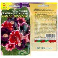 Глоксиния Крупноцветковая смесь