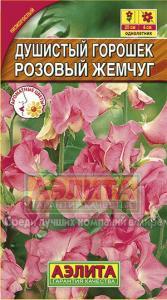 Душистый горошек Розовый жемчуг 0,5 гр.