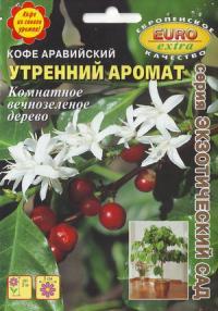 Кофе Утренний аромат аравийский 0,5 гр.
