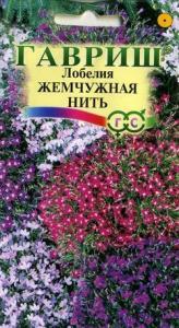 Лобелия Жемчужная нить 0,01 гр.