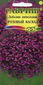 Лобелия Розовый Каскад 0,05 гр.