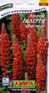 Люпин Галерея Красный 0,3 г +