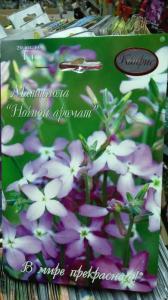 Маттиола Ночная Фиалка/Ночной аромат (20пак*1 гр.)