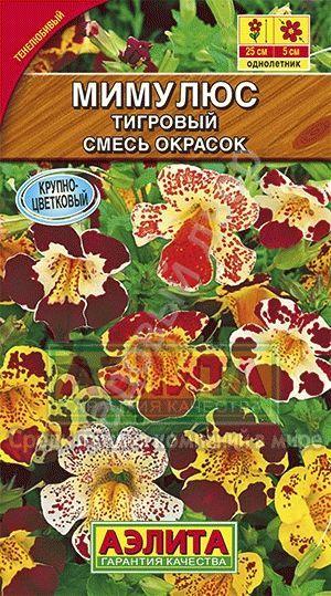 Мимулюс Крупноцветковый тигровый смесь 0,03 гр.