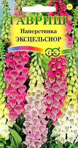 Наперстянка Эксельсиор смесь 0,2 г.