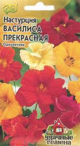 Настурция Василиса прекрасная смесь 1 гр. УС