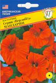 Настурция Верлибед мандарин 1 гр.