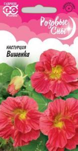 Настурция Вишенка 1 гр. Розовые сны