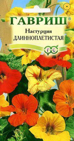 Настурция Длинноплетистая смесь 1 гр.