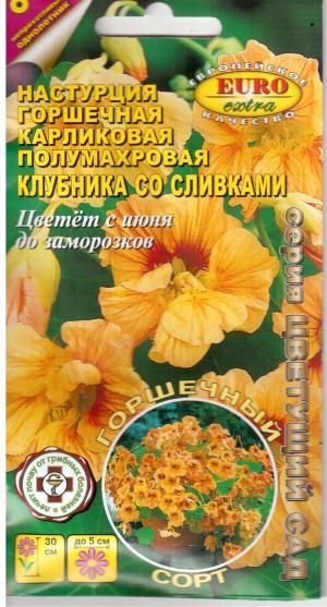 Настурция Клубника со сливками горшечная карлик. 0,75 гр.