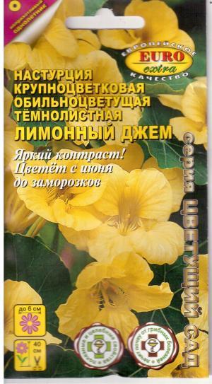 Настурция Лимонный джем, крупн.темнолистная 1 гр.