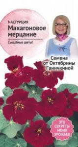 Настурция Махагоновое мерцание 1 гр. (семена от Ганичкиной)
