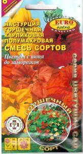Настурция Смесь сортов горшечная карлик. 1 гр.