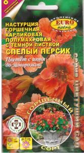 Настурция Спелый персик горшечная карлик. 0,75 гр.