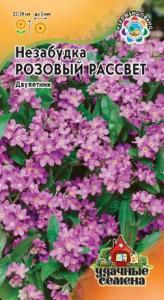 Незабудка Розовый рассвет 0,1 гр. УС