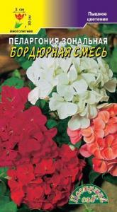 Пеларгония Бордюрная смесь 0,03 гр.