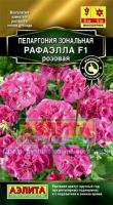 Пеларгония Рафаэлла розовая 5 шт.