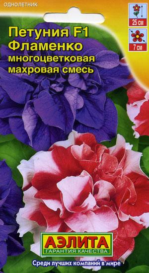 Петуния Фламенко смесь (100% махр) 10 шт.