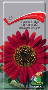 Подсолнечник Малиновая королева 0,5 гр.