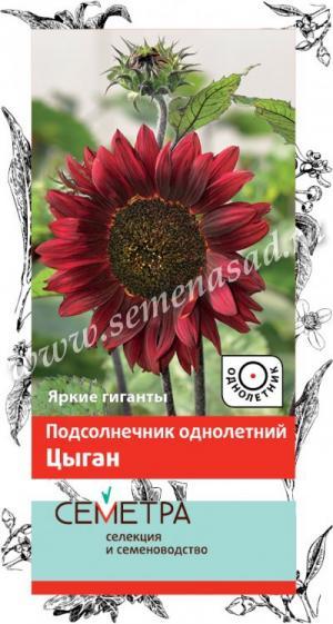 Подсолнечник Цыган 0,5 гр. (Семетра)