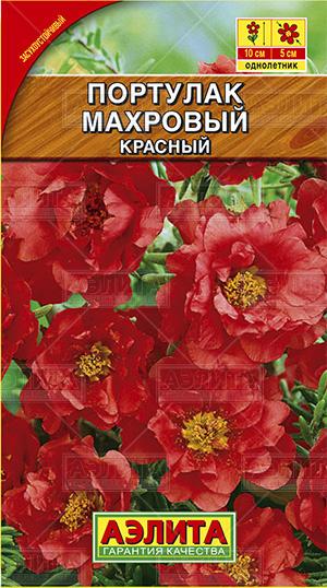 Портулак Красный махровый 0,05 гр.