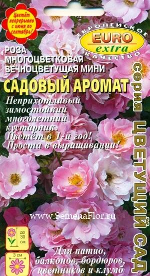 Роза Садовый аромат 0,03 гр.