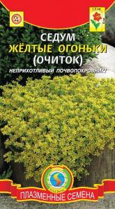 Седум Желтые огоньки (Очиток) 100 шт.