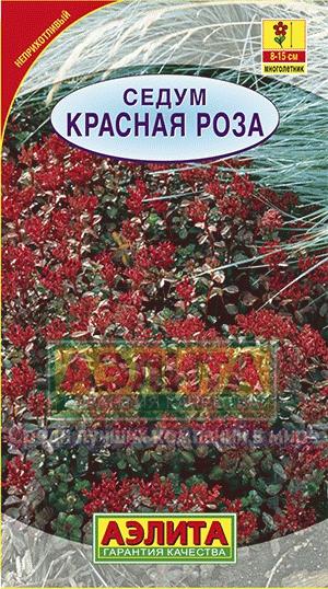 Седум Красная роза 0,03 гр.