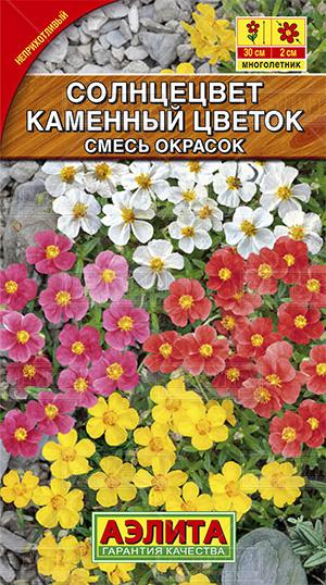 Солнцецвет Каменный цветок смесь 0,1 гр.