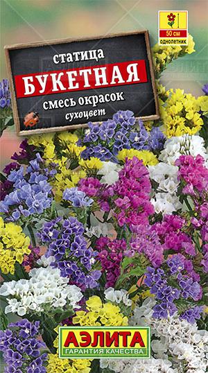 Статица Букетная смесь окрасок 0,2 гр.