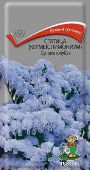 Статица Суприм Голубая 0,15 гр.
