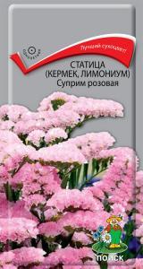 Статица Суприм Розовая 0,15 гр.