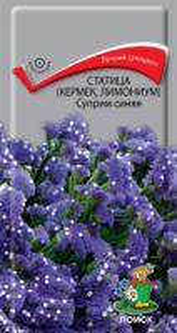 Статица Суприм Синяя 0,15 гр.