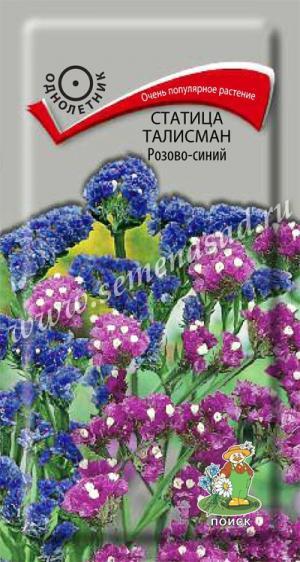 Статица Талисман Розово-синий 0,1 гр.