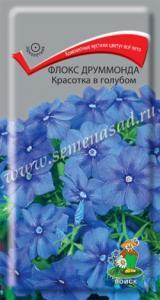 Флокс Красотка в голубом 0,1 гр.
