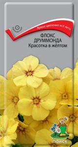 Флокс Красотка в желтом 0,1 гр.