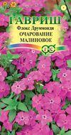 Флокс Очарование малиновое 0,05 гр. друммонди
