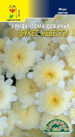 Хризантема Букет Невесты девичья 0,03 гр.