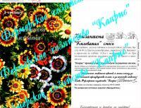 Хризантема Килеватая смесь Веселый хоровод
